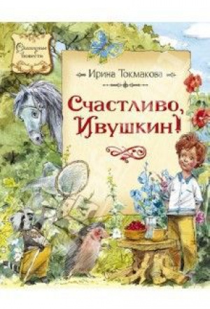Счастливо, Ивушкин!